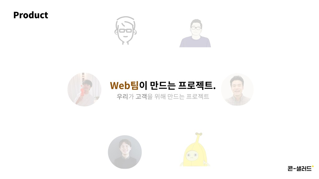 Product Web .