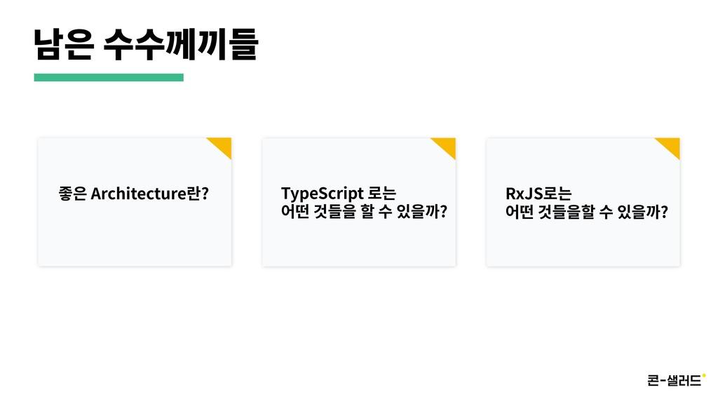 Architecture ? TypeScript ? RxJS  ?