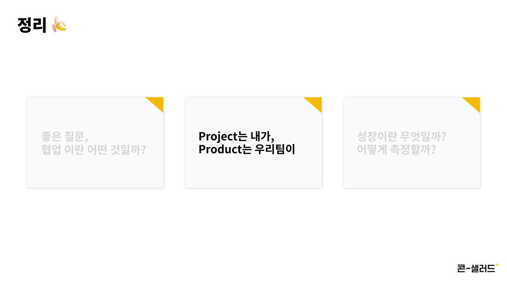 , ? Project , Product ? ?
