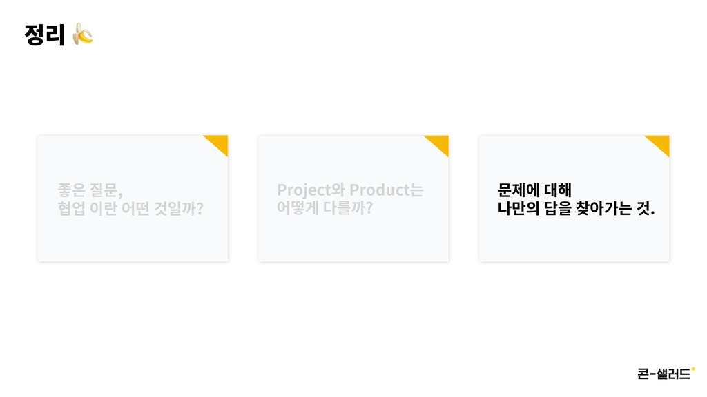 , ? Project Product ? .