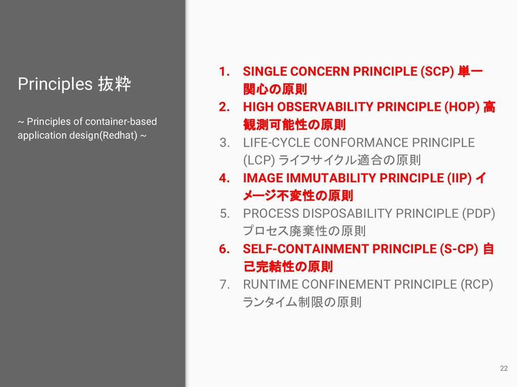 Principles 抜粋 ~ Principles of container-based a...