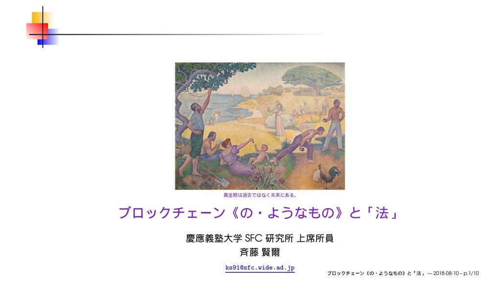 SFC ks91@sfc.wide.ad.jp — 2018-08-10 – p.1/10