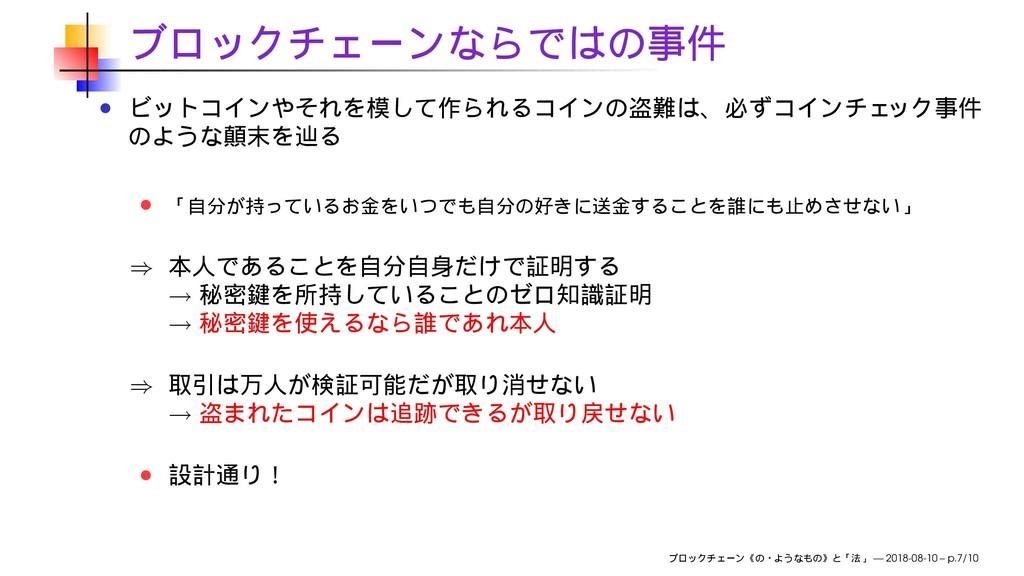 ⇒ → → ⇒ → — 2018-08-10 – p.7/10