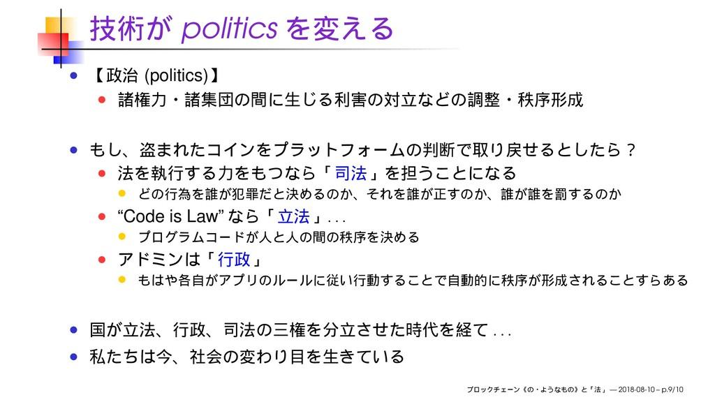 """politics (politics) """"Code is Law"""" . . . . . . —..."""