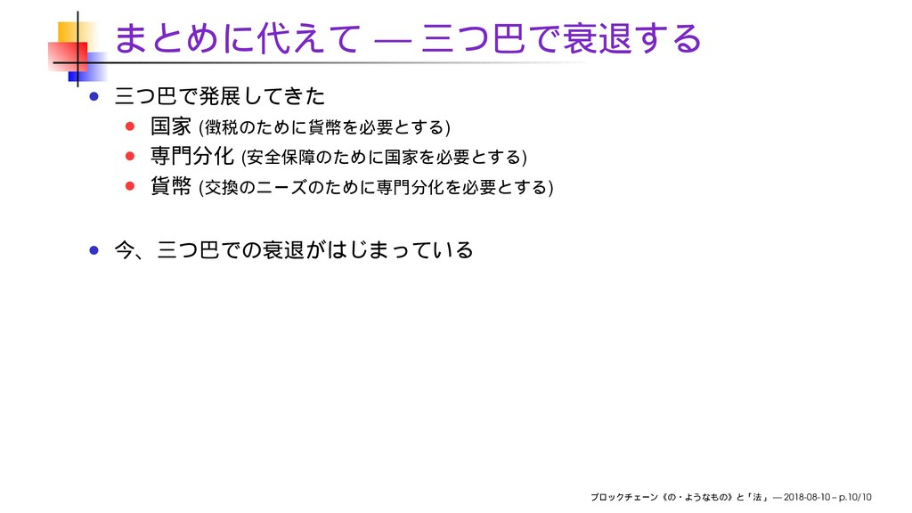 — ( ) ( ) ( ) — 2018-08-10 – p.10/10