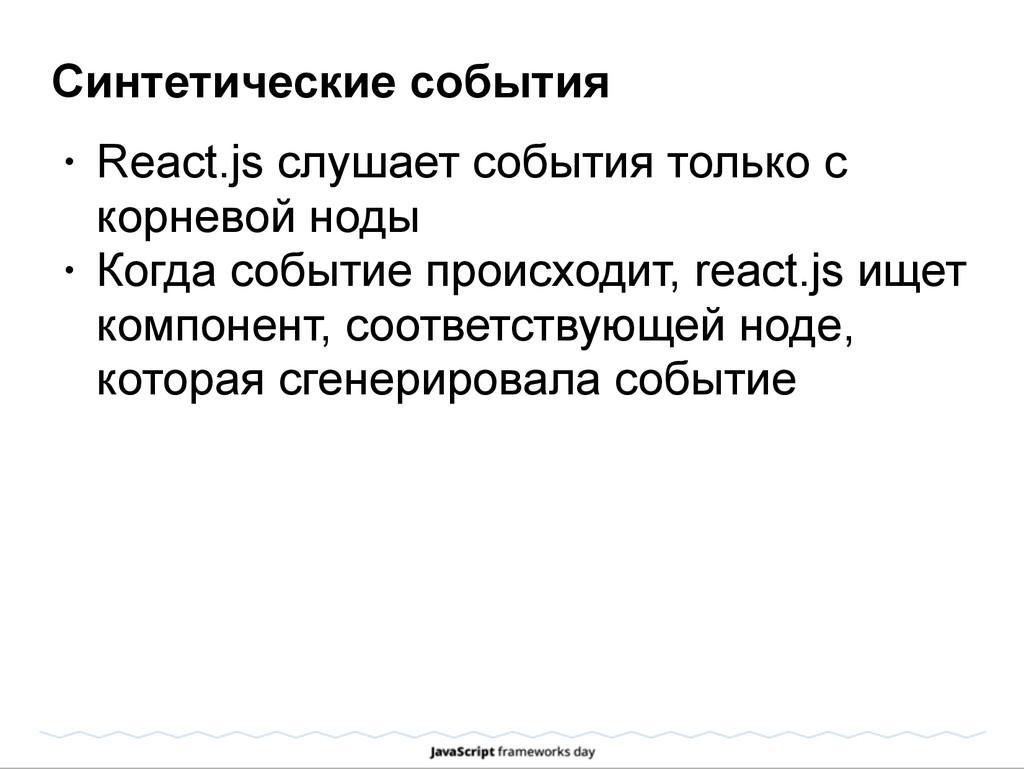 Синтетические события • React.js слушает событи...
