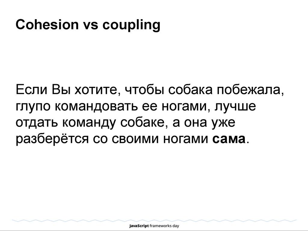Cohesion vs coupling Если Вы хотите, чтобы соба...