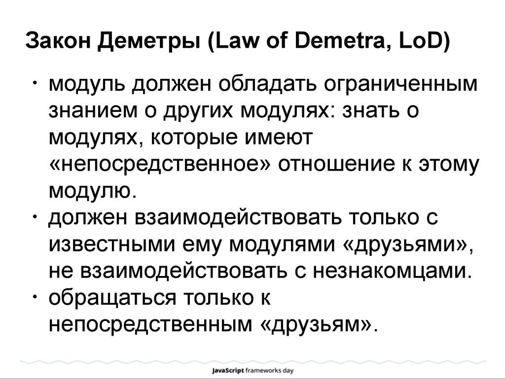 Закон Деметры (Law of Demetra, LoD) • модуль до...