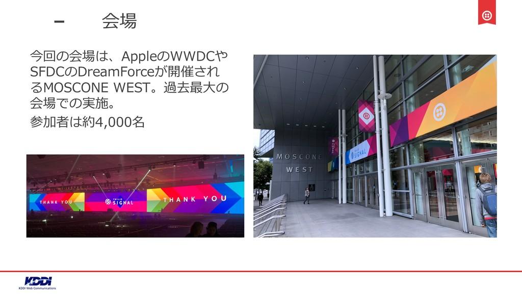 会場 今回の会場は、AppleのWWDCや SFDCのDreamForceが開催され るMOS...