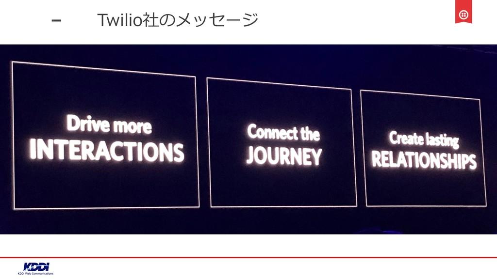 Twilio社のメッセージ