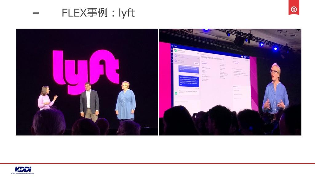 FLEX事例:lyft
