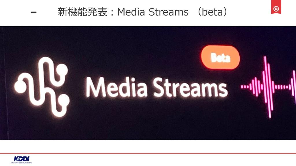 新機能発表:Media Streams (beta)