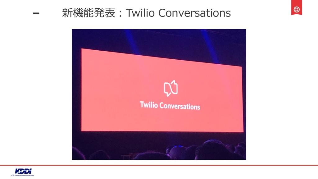 新機能発表:Twilio Conversations