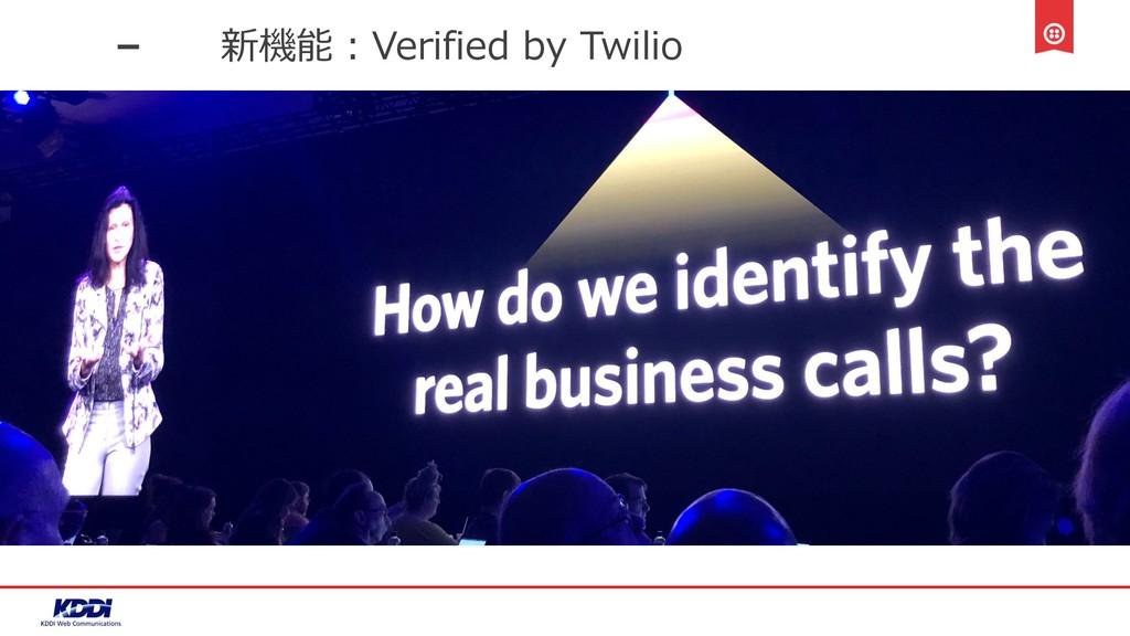 新機能:Verified by Twilio