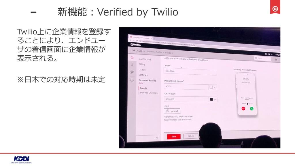 新機能:Verified by Twilio Twilio上に企業情報を登録す ることにより、...