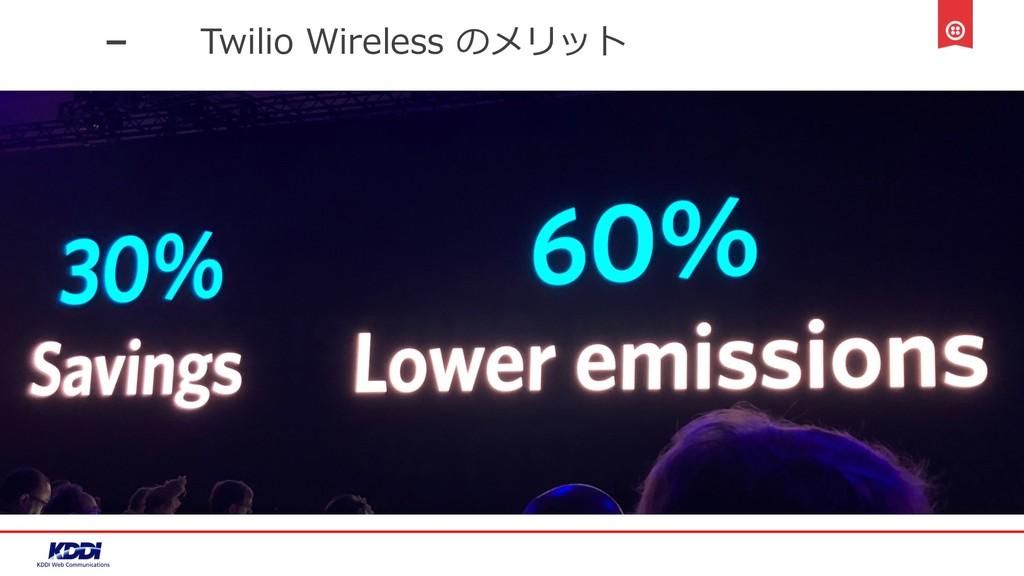 Twilio Wireless のメリット
