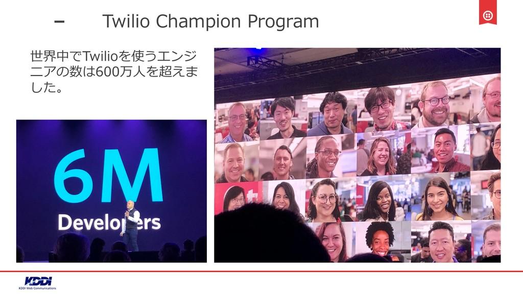 Twilio Champion Program 世界中でTwilioを使うエンジ ニアの数は6...