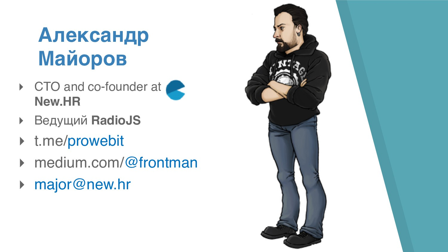 Александр Майоров ▸ CTO and co-founder at New.H...