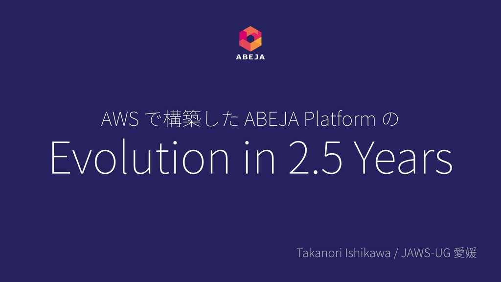AWS で構築した ABEJA Platform の Evolution in 2.5 Yea...