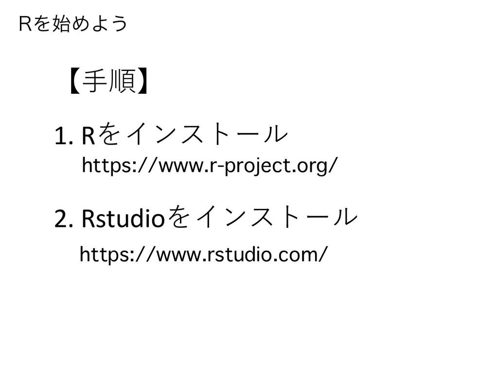 3ΛΊΑ͏ 【⼿順】 1. Rをインストール 2. Rstudioをインストール https...