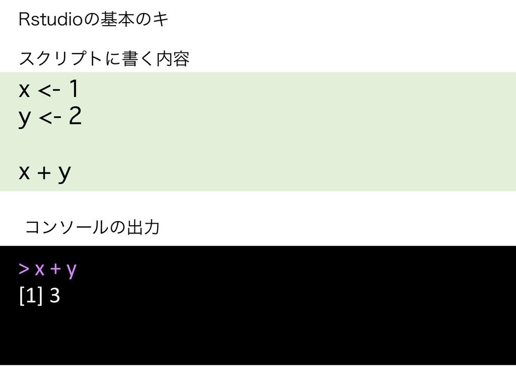 3TUVEJPͷجຊͷΩ x <- 1 y <- 2 x + y > x + y [1] 3 ...