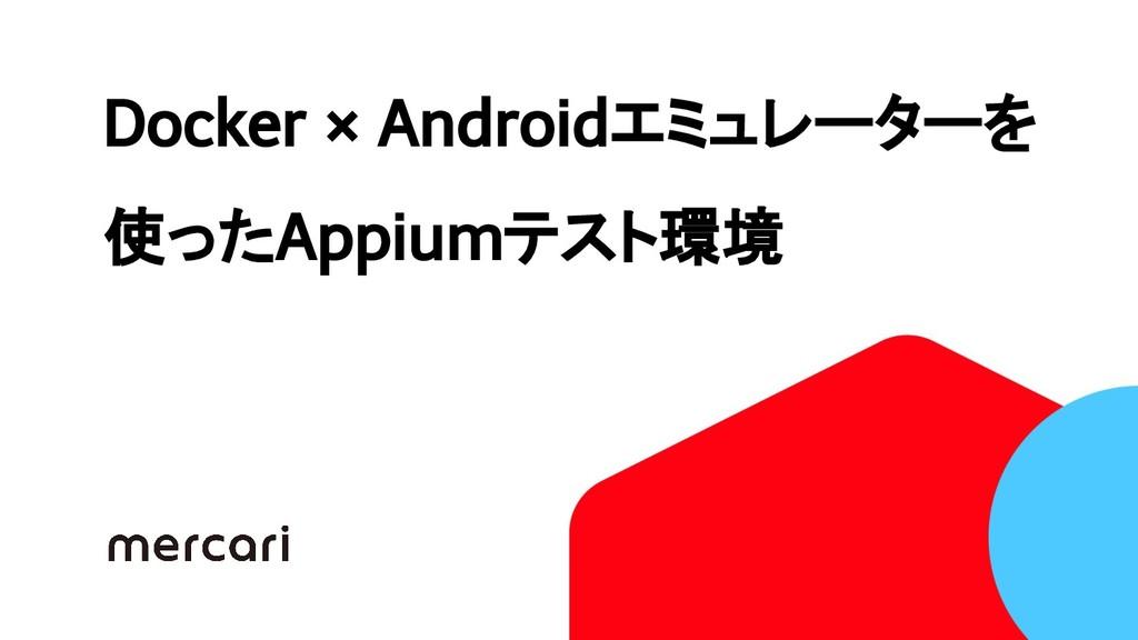 Docker × Androidエミュレーターを 使ったAppiumテスト環境