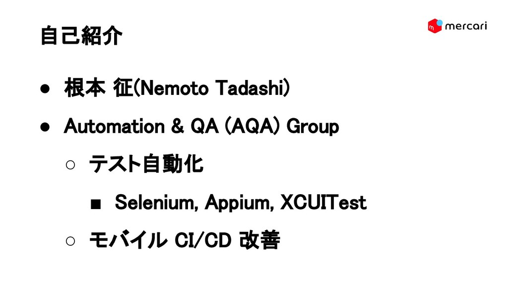 自己紹介 ● 根本 征(Nemoto Tadashi) ● Automation & QA (...