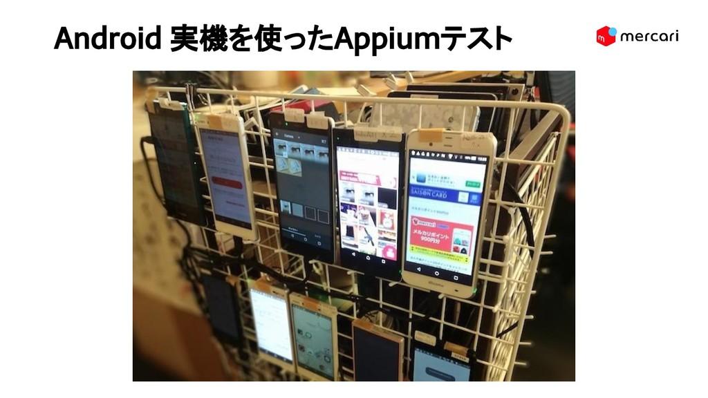 Android 実機を使ったAppiumテスト