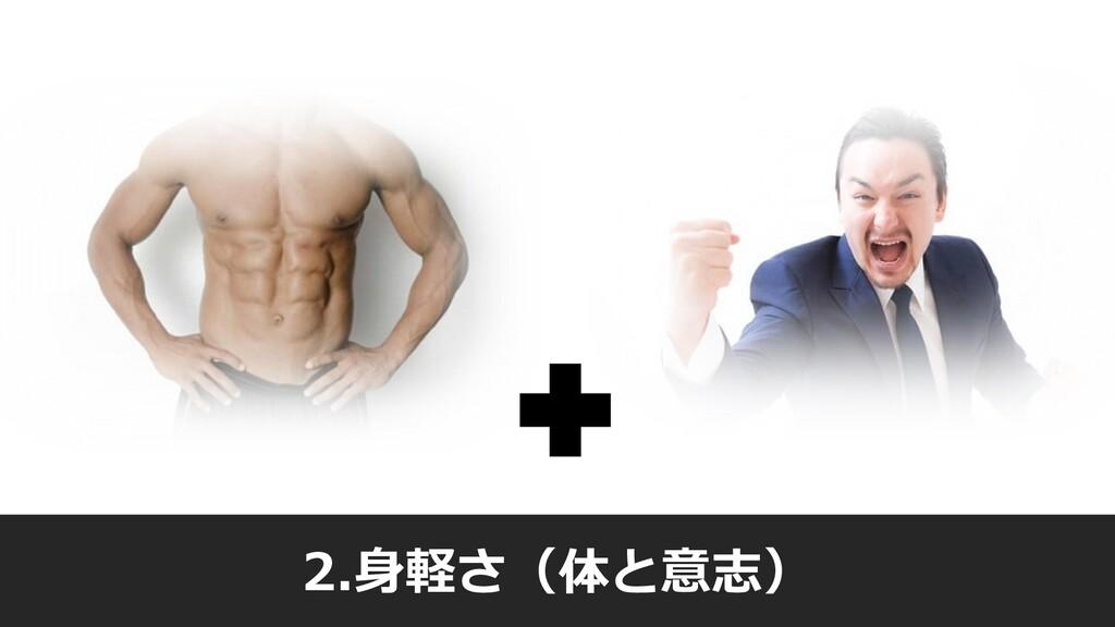 2.身軽さ(体と意志)