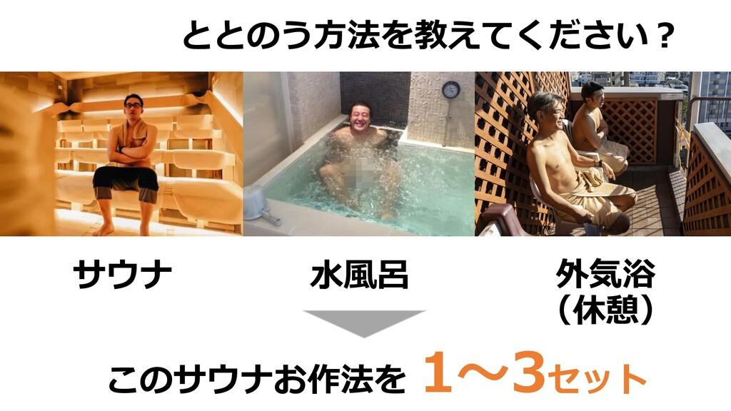 ととのう方法を教えてください? サウナ 水風呂 外気浴 (休憩) このサウナお作法を 1~3セ...