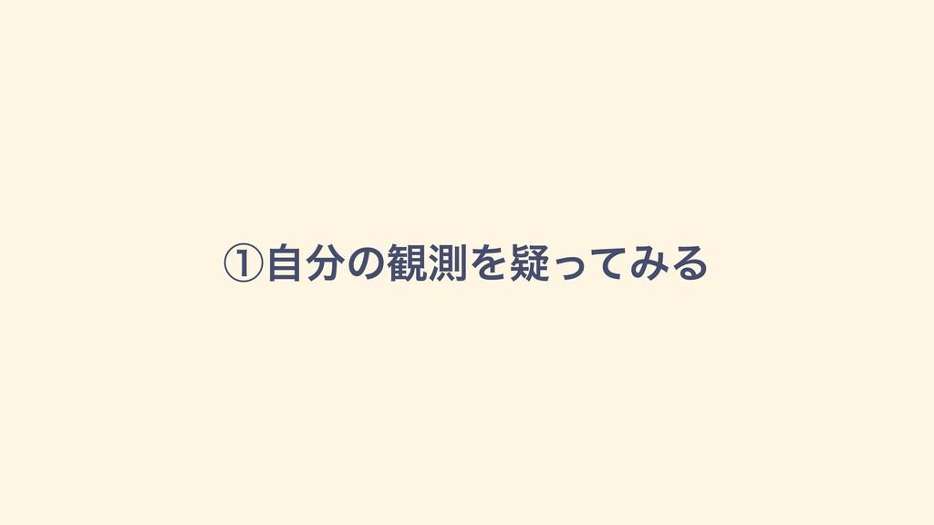 ᶃࣗͷ؍ଌΛٙͬͯΈΔ