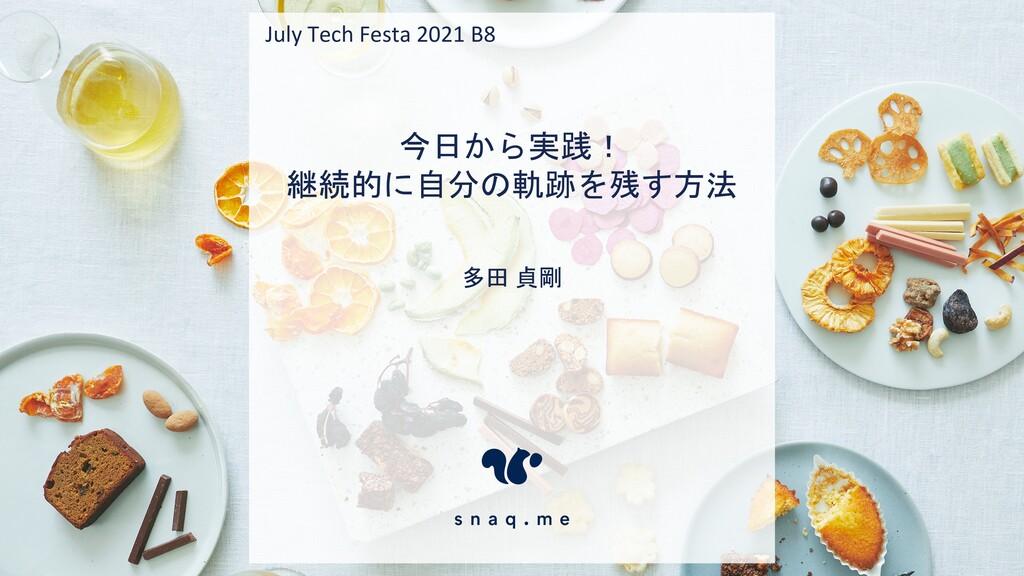 今日から実践! 継続的に自分の軌跡を残す方法 多田 貞剛 July Tech Festa 20...