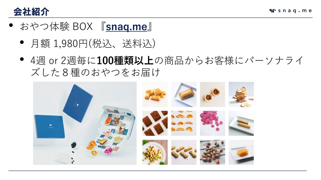 会社紹介 • おやつ体験 BOX 『snaq.me』 • ⽉額 1,980円(税込、送料込) ...