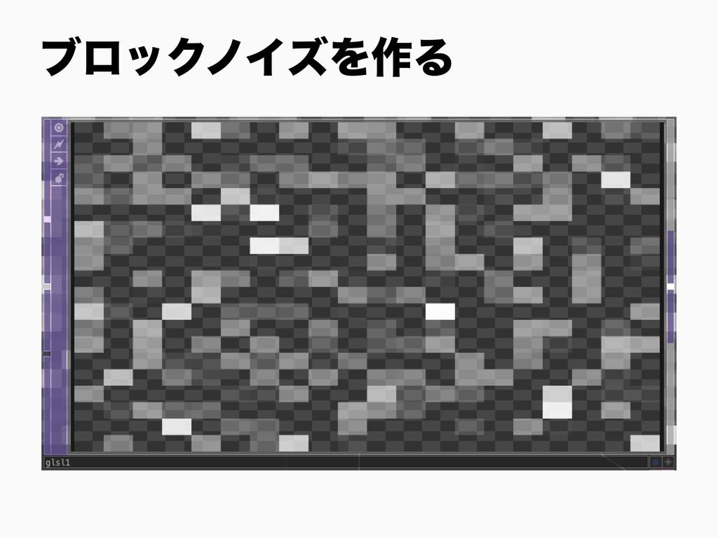 ϒϩοΫϊΠζΛ࡞Δ