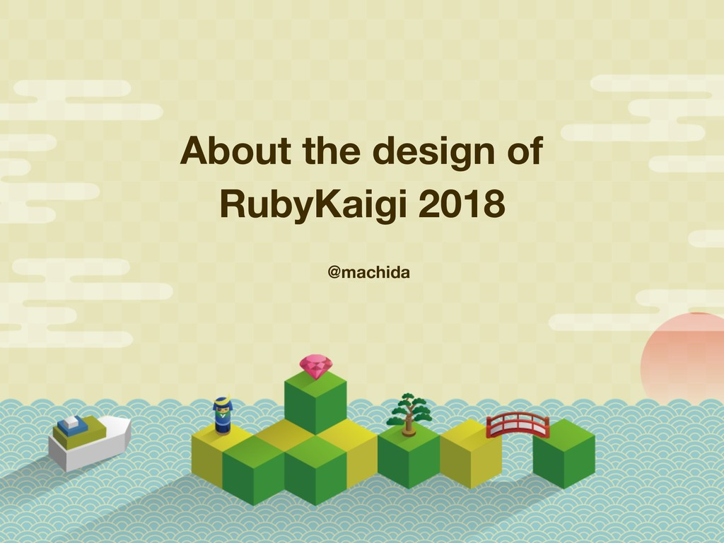 About the design of RubyKaigi 2018 @machida