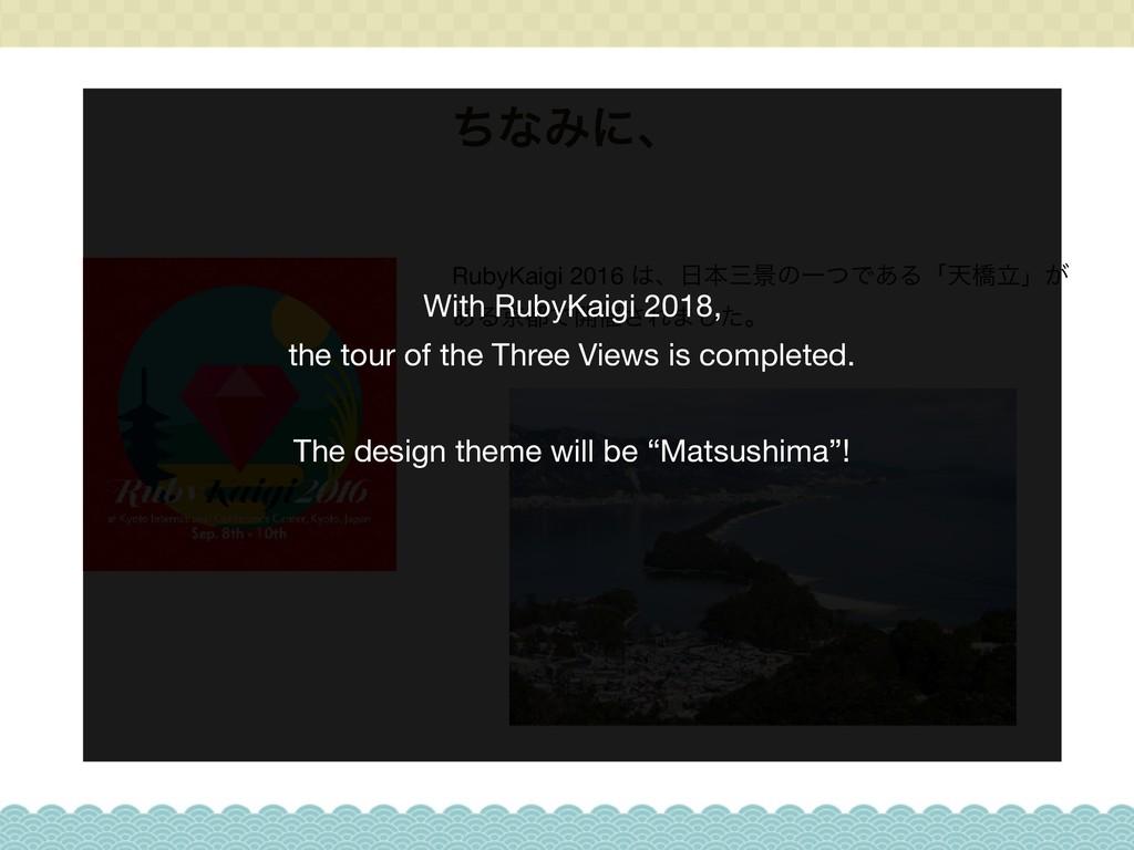 ͪͳΈʹɺ RubyKaigi 2016 ɺຊܠͷҰͭͰ͋Δʮఱڮཱʯ͕  ͋ΔژͰ։...
