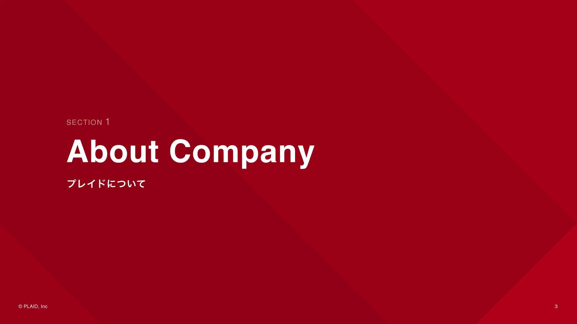 3 © PLAID, Inc About Company SECTION 1 プレイドについて