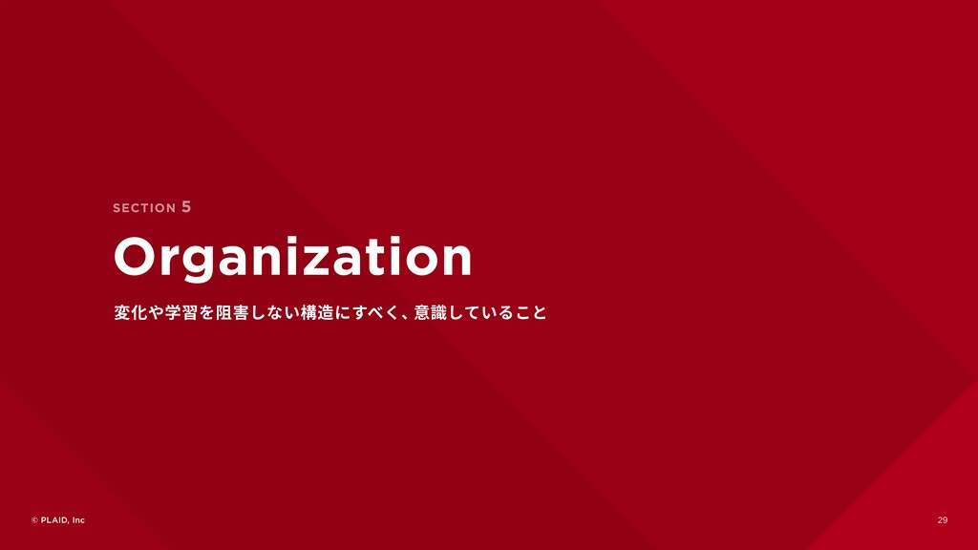 29 © PLAID, Inc Organization SECTION 5 変化や学習を阻害...