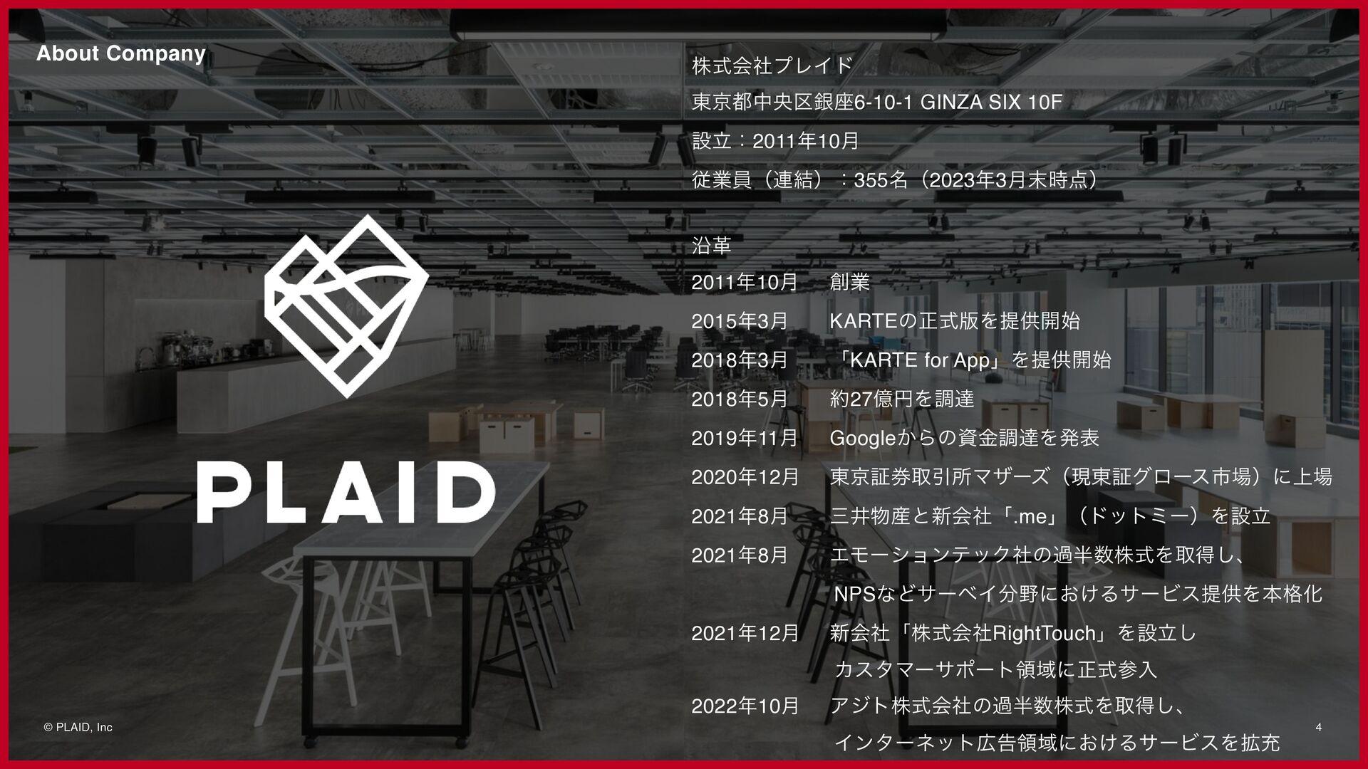 4 About Company © PLAID, Inc 株式会社プレイド 東京都中央区銀座6...