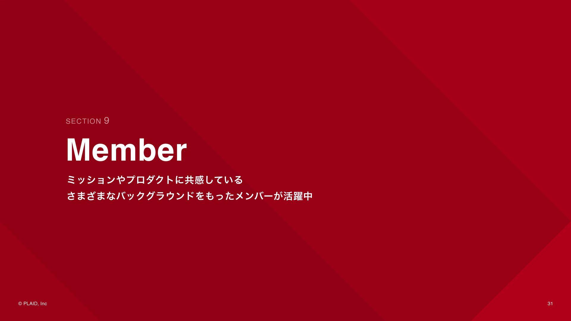 31 © PLAID, Inc Environment SECTION 6 「プロダクトビジョ...