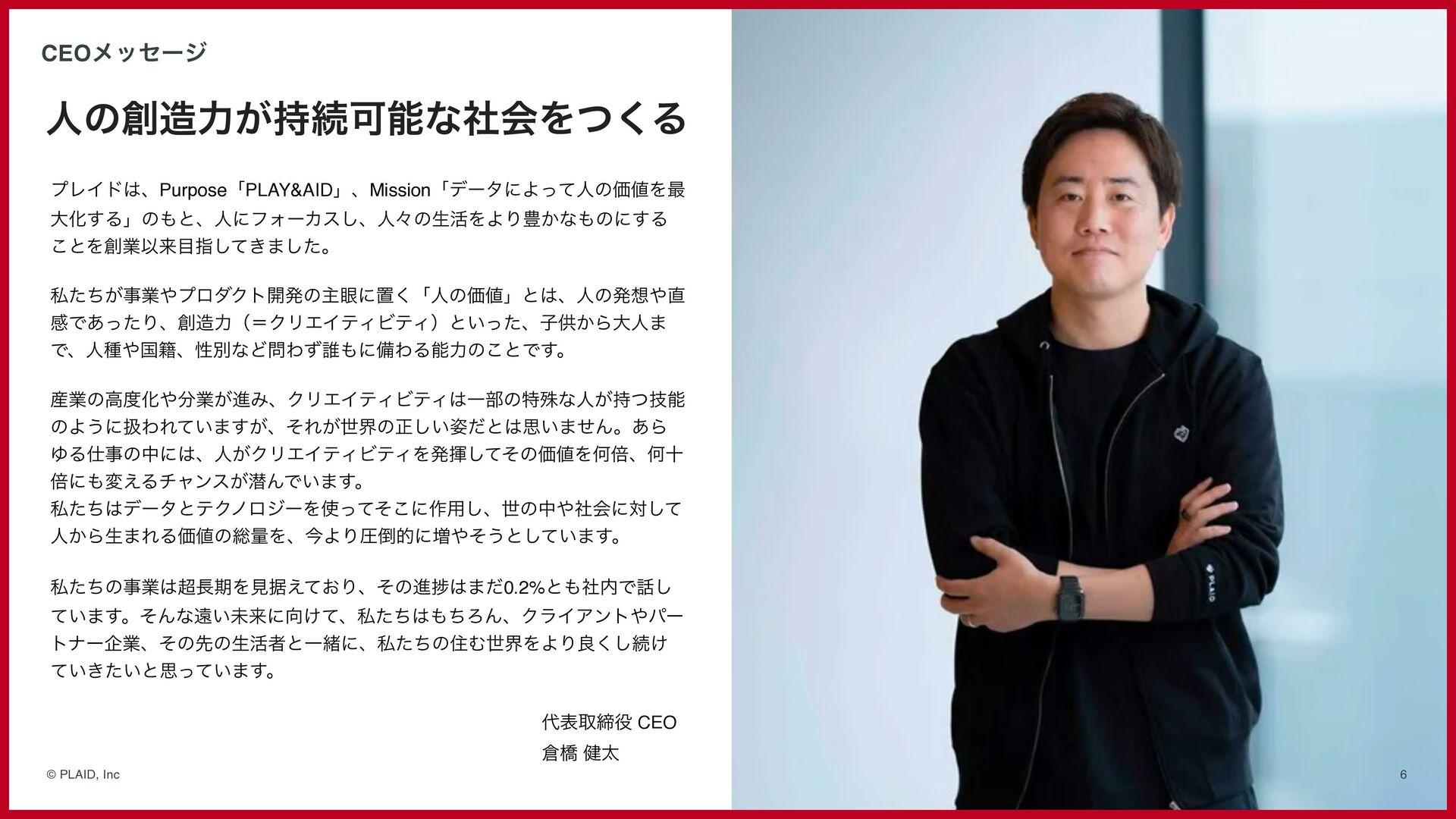 6 © PLAID, Inc Mission SECTION 2 プレイドが⽬指す世界