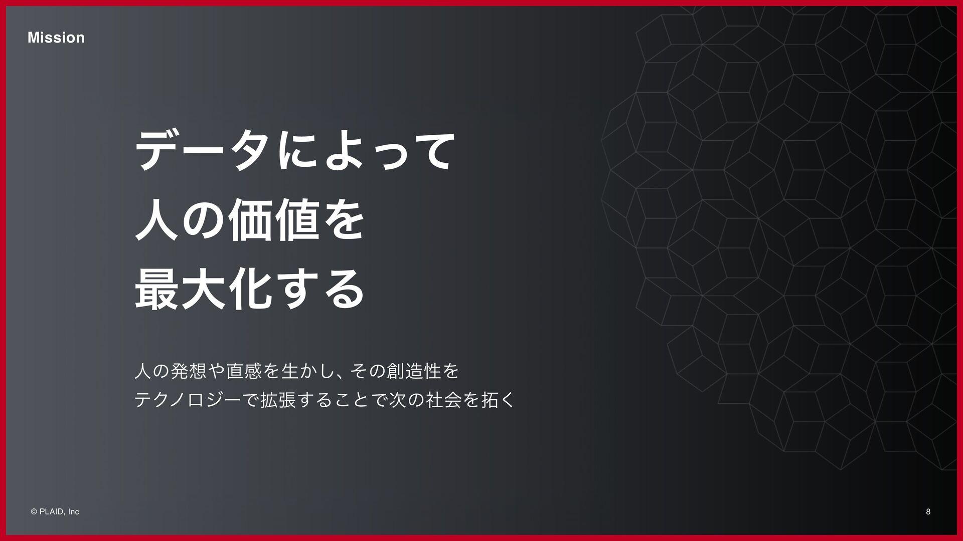 8 Mission © PLAID, Inc Data System 増え続けるデータ システ...
