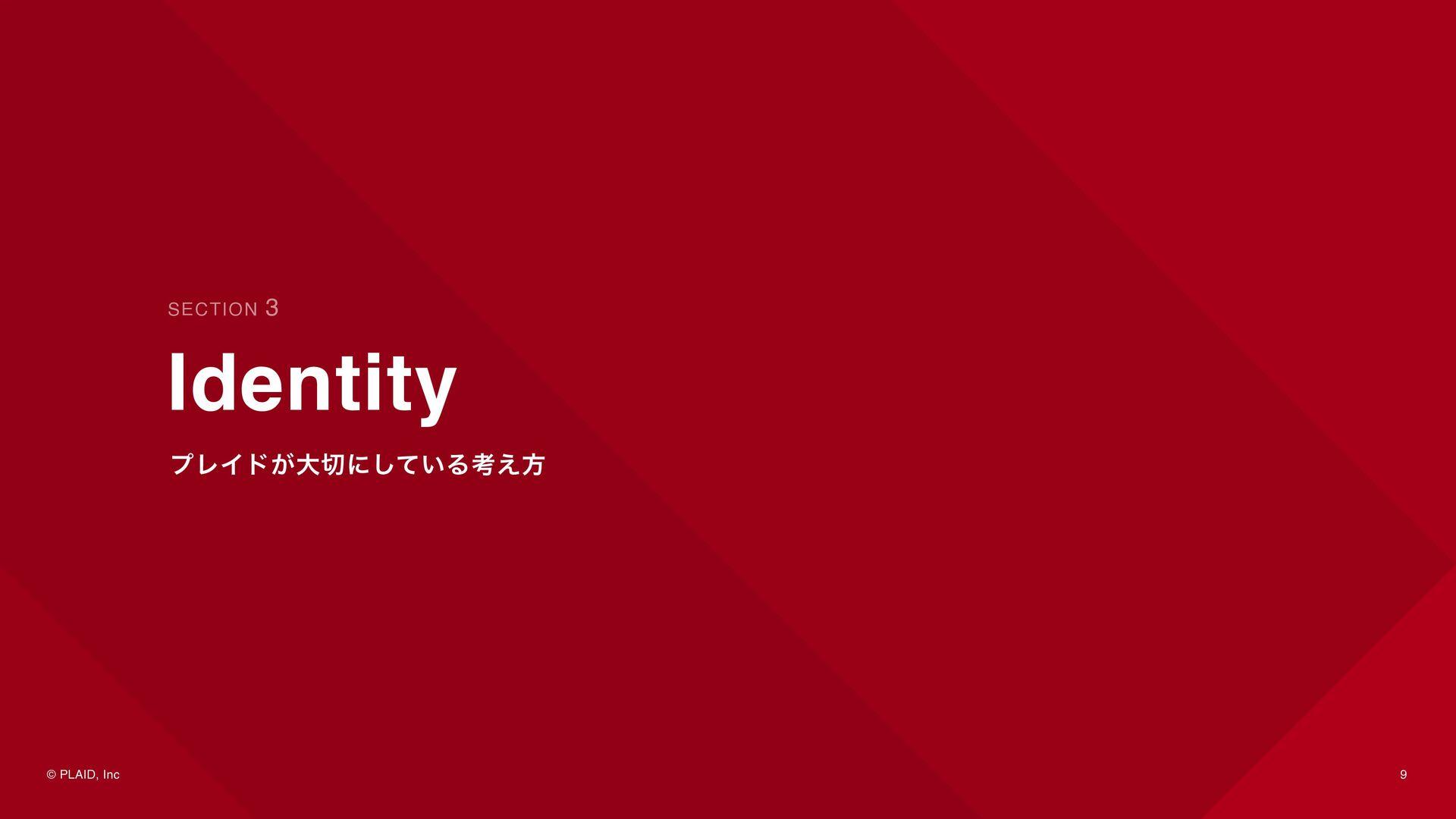 9 Mission © PLAID, Inc ⼈の柔軟なアイディアや感性 データの真の価値 ⼈...