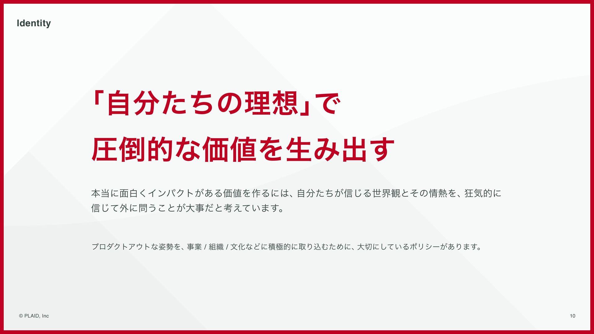 10 © PLAID, Inc Identity SECTION 3 プレイドが⼤切にしている...