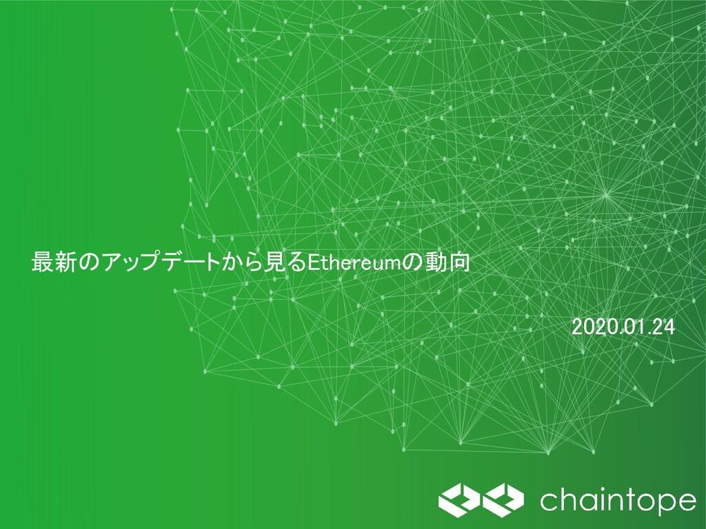 最新のアップデートから見るEthereumの動向  2020.01.24