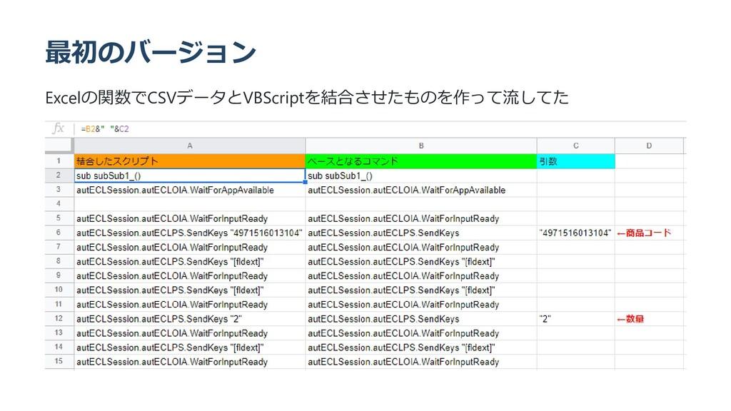 最初のバージョン Excelの関数でCSVデータとVBScriptを結合させたものを作って流し...
