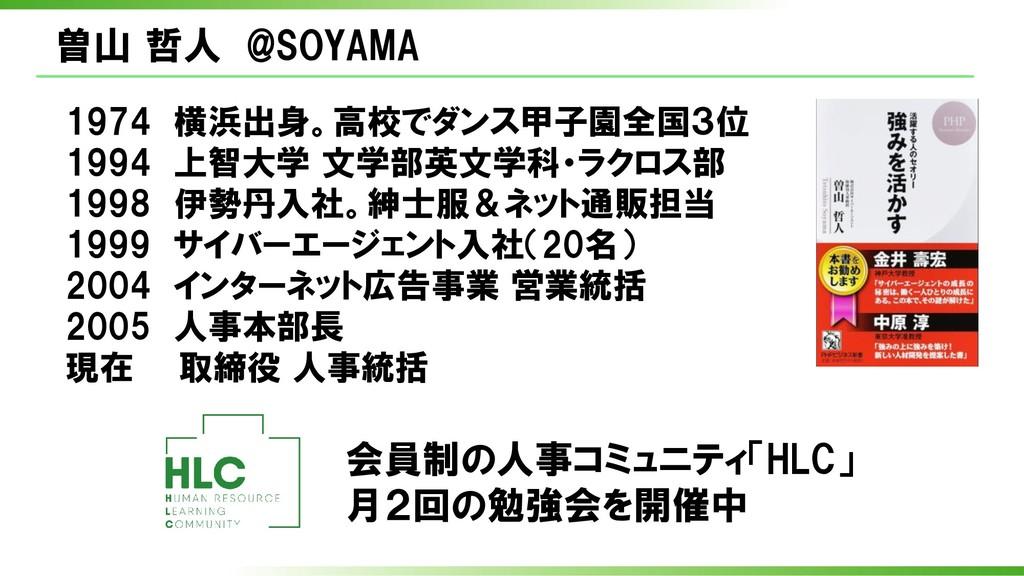 曽山 哲人 @SOYAMA 1974 横浜出身。高校でダンス甲子園全国3位 1994 上智大学...