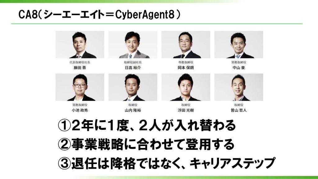 CA8(シーエーエイト=CyberAgent8) ①2年に1度、2人が入れ替わる ②事業戦略に...