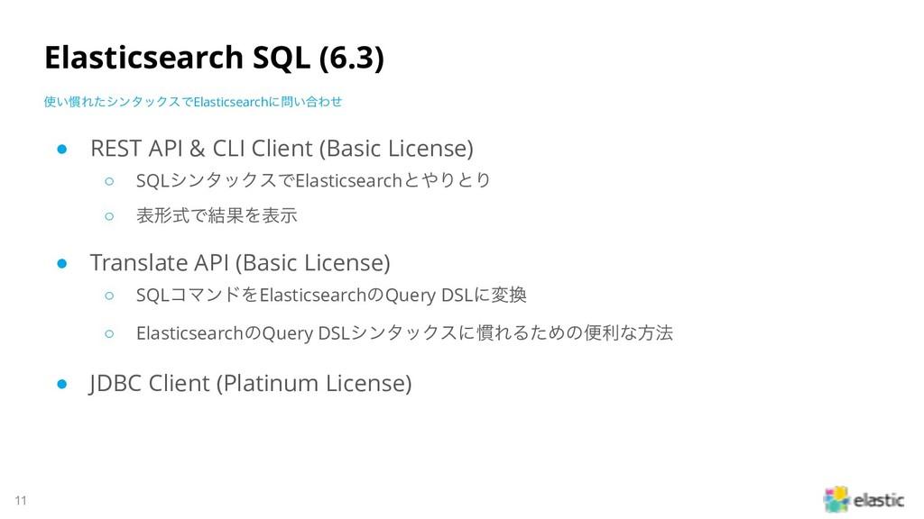 !11 Elasticsearch SQL (6.3) ͍׳ΕͨγϯλοΫεͰElastic...