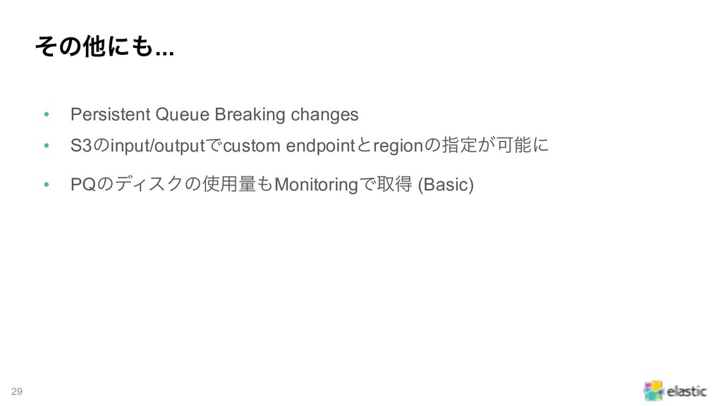 !29 ͦͷଞʹ΋... • Persistent Queue Breaking change...